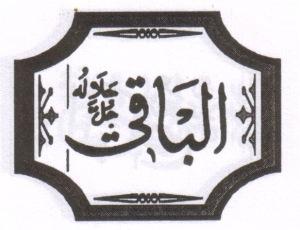 Al-Baaqi