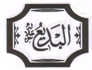 Al-Badi'u