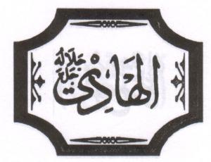 Al-Haadi