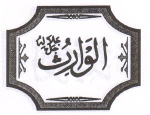 al-waarits