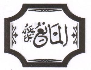 Al-Maani'u