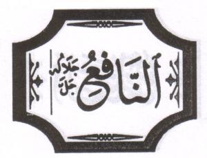 An-Naafiu