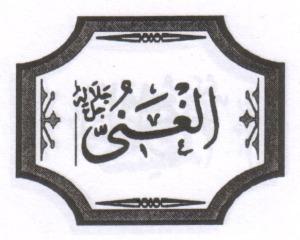 Al-Ghaniyu