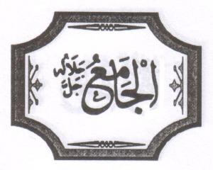 Al-Jaami'u