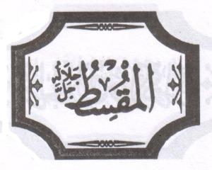 Al-Muqsith