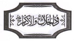 Dzul-Jalaali Wal-Ikram