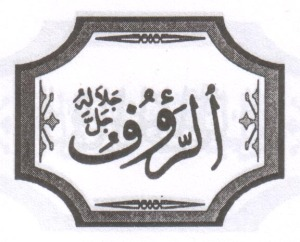 Ar-Ra'ufu
